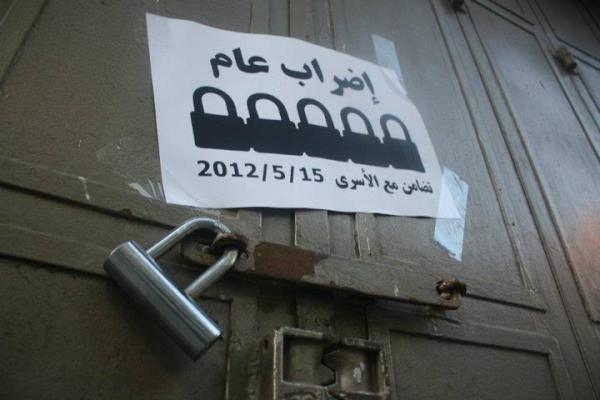 Accordo sul digiuno. Alla vigilia del Nakba Day